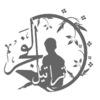 حسين آل إبراهيم