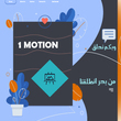 I motion