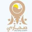 Sahary